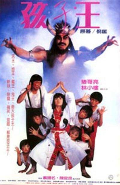 孩子王1988